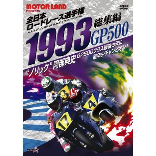 画像: 【WICK】1993全日本ロードレース選手権GP500総集編 - ウィック・ビジュアル・ビューロウ