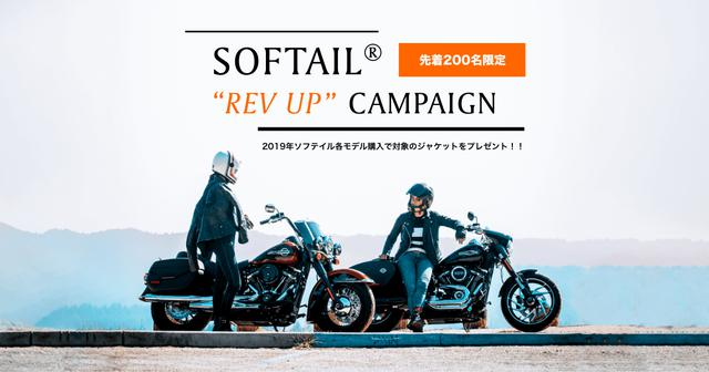 "画像: SOFTAIL® ""REV UP"" CAMPAIGN