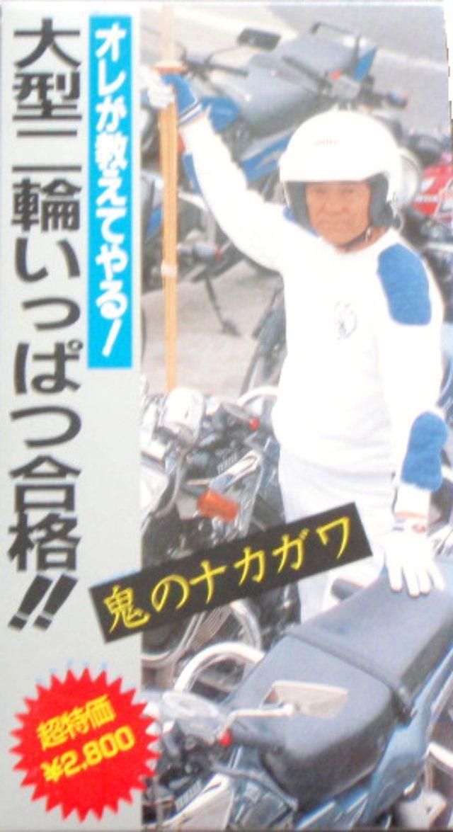 画像: こちらが鬼の中川さん。このパッケージは、中川さんのところへ通えない人のため? に企画された教習VHSテープです。限定解除関連のビジネスがあったのも、当時ならではのエピソードでしょう。 lrnc.cc