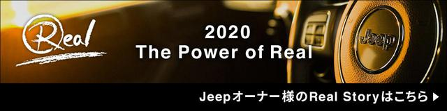 2020 The Power of Real