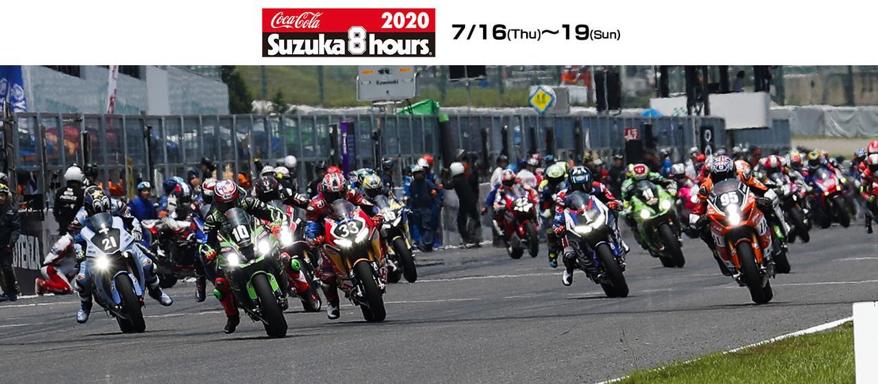 画像: 2020 FIM世界耐久選手権シリーズ 鈴鹿8時間耐久ロードレース