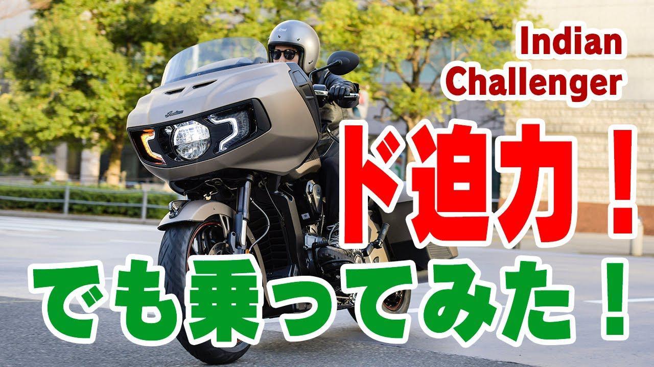 画像: 迫力ありすぎ! インディアン「Challenger」試乗インプレッション youtu.be