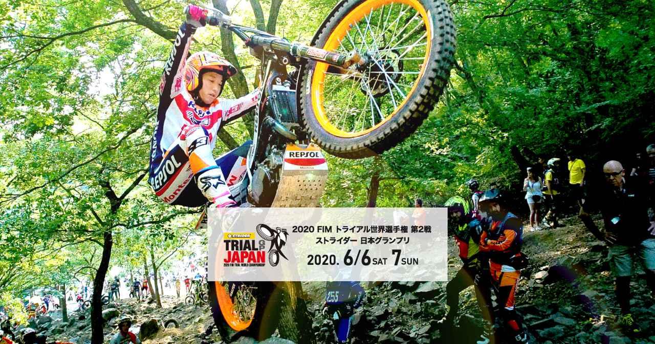 画像: トライアル世界選手権 日本グランプリ | ツインリンクもてぎ