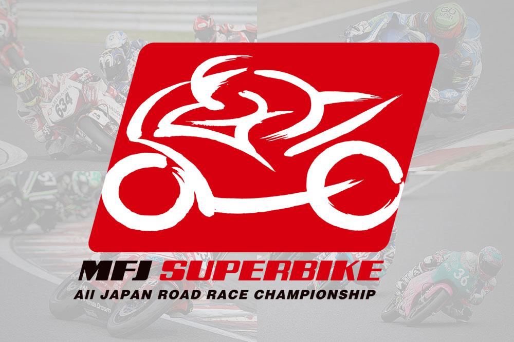 画像: MFJ SUPERBIKE Official Fan-Site   SUPERBIKE.JP