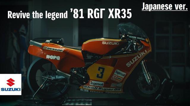 画像: Reviving the Legend 1981 RGΓ XR35 | All chapters (Japanese ver.) | Suzuki youtu.be