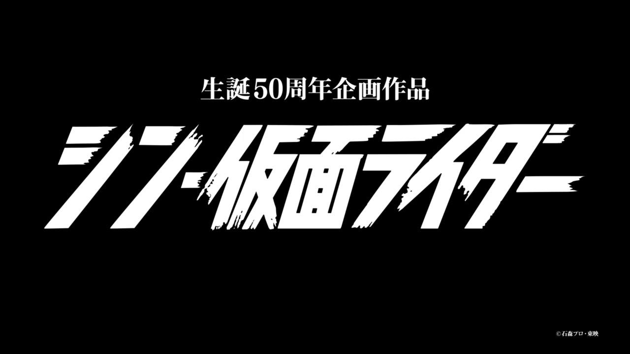 画像: 『シン・仮面ライダー』超特報 youtu.be