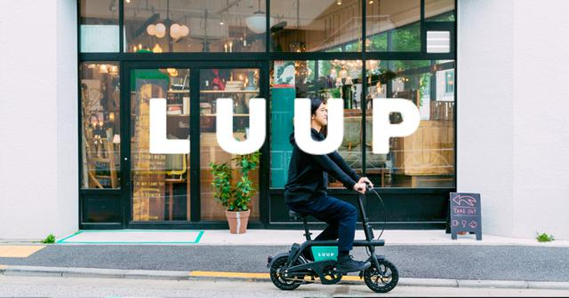 画像: Luup - 電動マイクロモビリティのシェアリングサービス「LUUP(ループ)」を提供