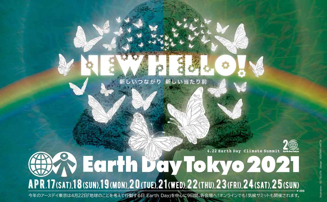 画像: earthday-tokyo.org