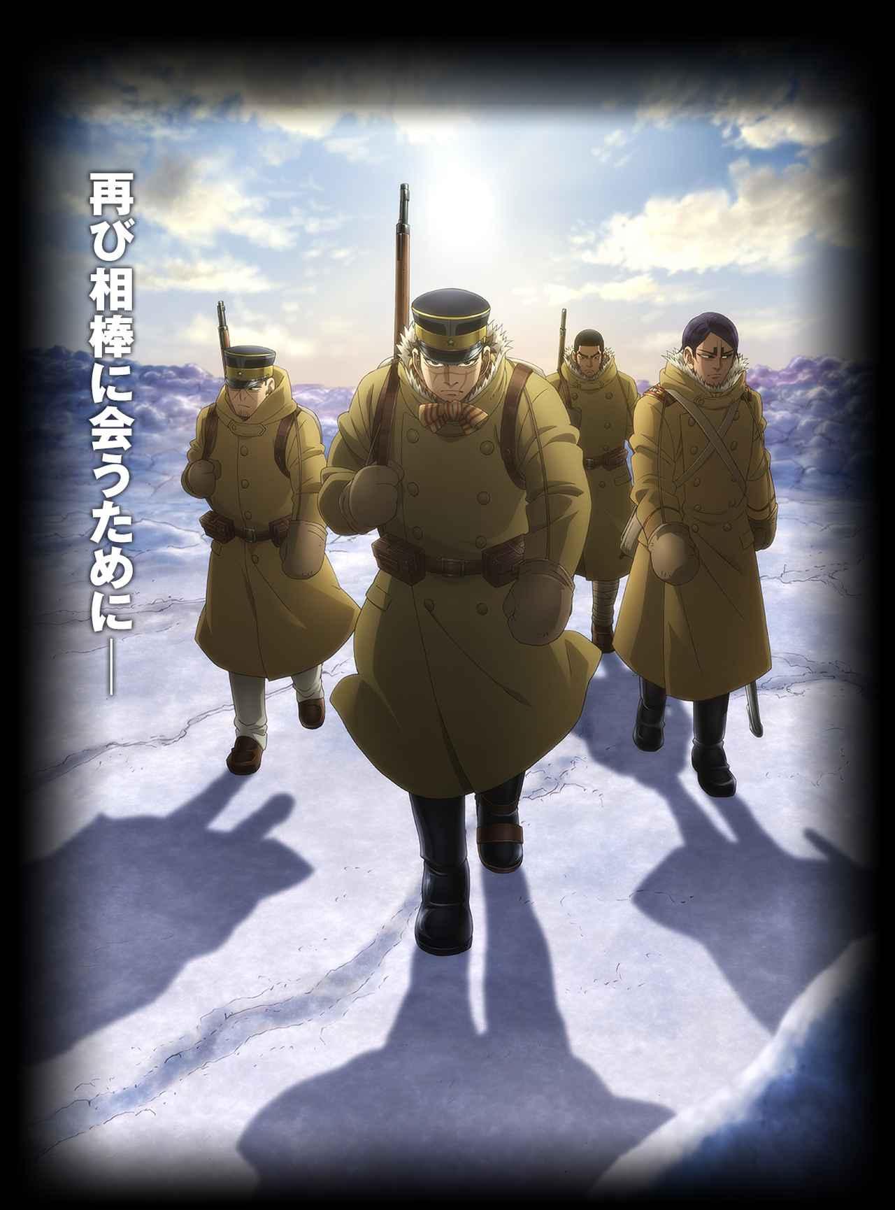 画像: TVアニメ「ゴールデンカムイ」公式サイト