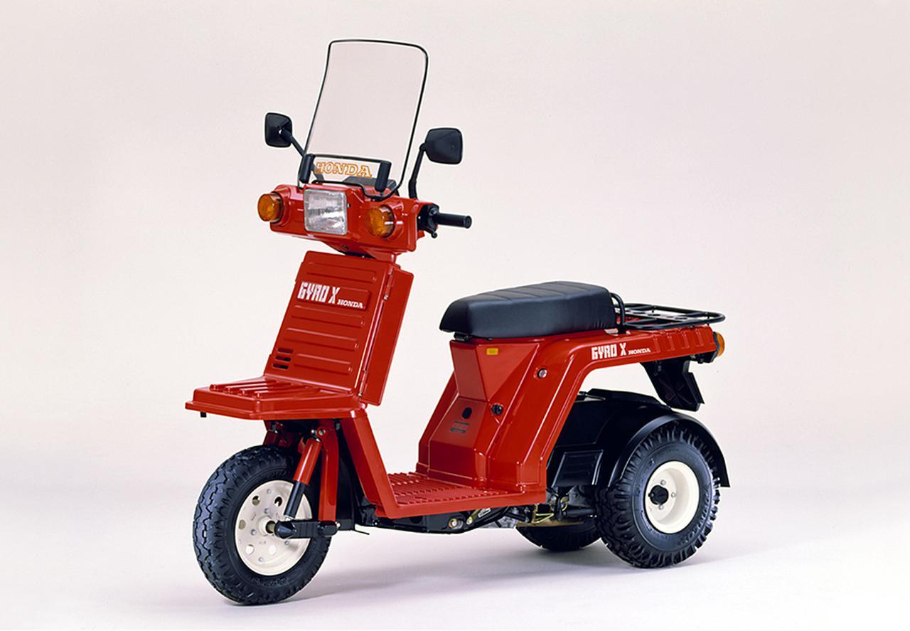画像: 空冷2ストローク50ccを搭載した1982年型初代ジャイロXは、ノンスリップデフ機構やワイルドパターンの低圧ワイドタイヤなどを採用。価格は17万9,000円でした。 www.honda.co.jp