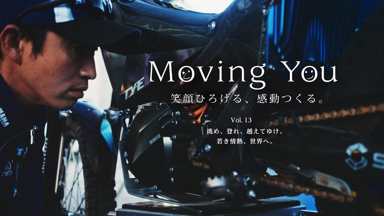 画像: Moving You Vol.13 挑め、登れ、超えてゆけ。若き情熱、世界へ。 電動トライアルバイク「TY-E」 www.youtube.com
