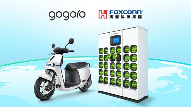 画像: Foxconn and Gogoro Announce Strategic Partnership to Accelerate the Expansion of Gogoro窶冱 Battery Swapping System and Smartscooters