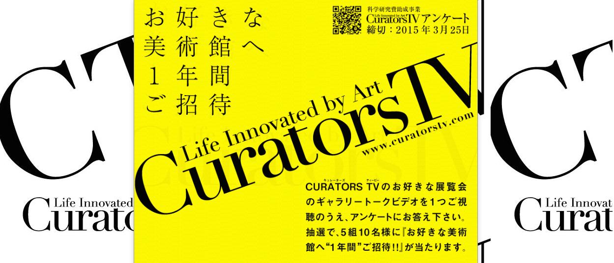 画像: CuratorsTVが美術館へ1年間招待!