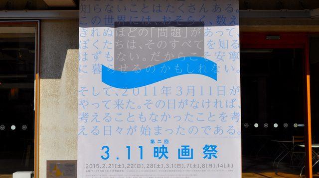 画像: この日を忘れない:第二回 3.11映画祭