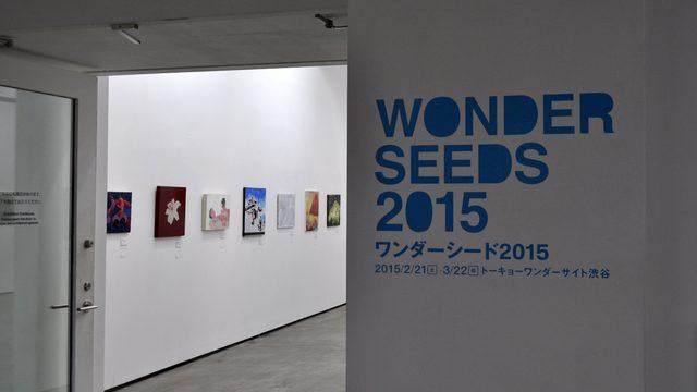 画像: 種を育てる、アートに関わる:トーキョーワンダーサイト渋谷《WONDER SEEDS 2015》