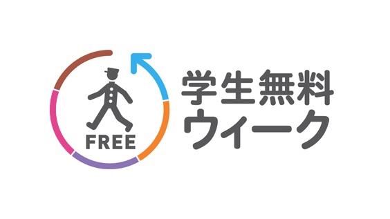 画像: こんないい思い、学生のうちだけ! 東京駅周辺美術館で「学生無料ウィーク」開催