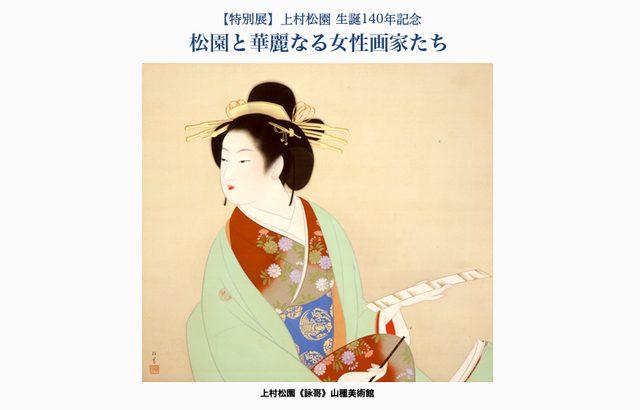 画像: 華麗なる女性画家 上村松園、生誕140年