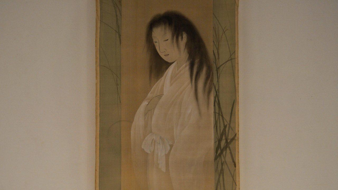 画像: 伝円山応挙《幽霊画》江戸時代(18世紀)絹本着色