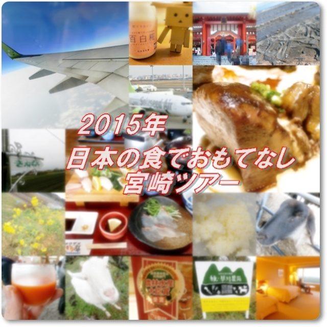 画像: 2015年 農林水産省「フード・アクション・ニッポン」宮崎ツアー。
