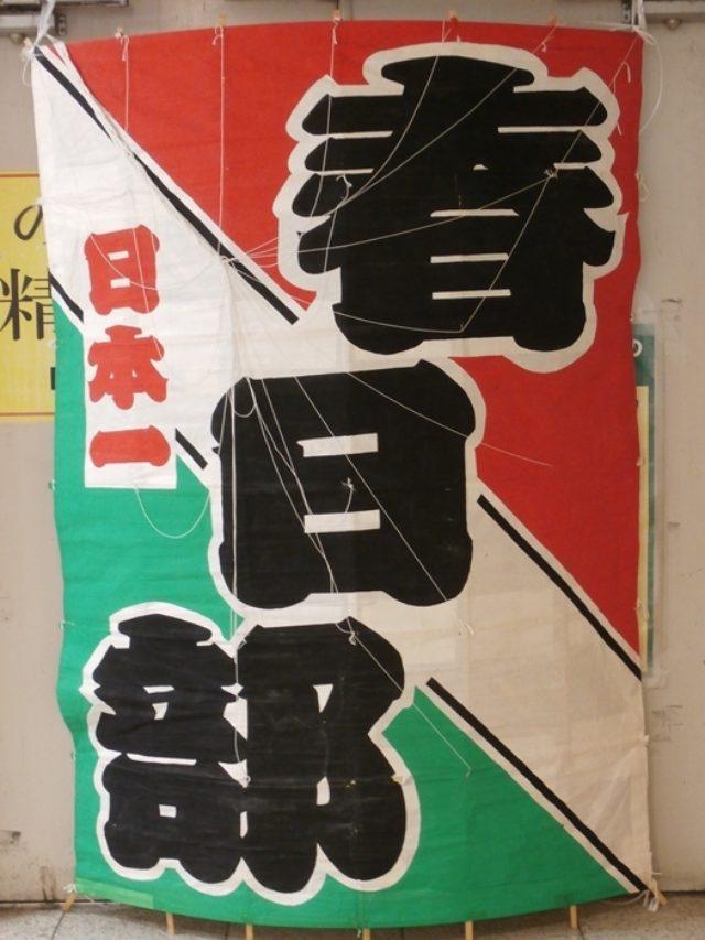 画像: 埼玉県 春日部第一薬局でダイエット。
