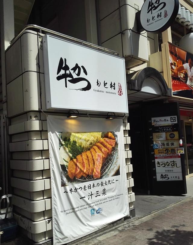 画像: 【牛かつ もと村 秋葉原店】 外国人観光客に大人気の行列店。