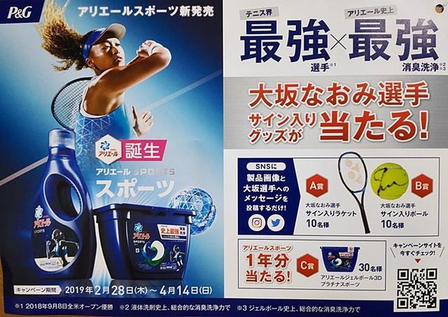 画像: アリエールスポーツ誕生記念!Twitter、Instagramで大坂なおみ選手グッズ当たるかも!
