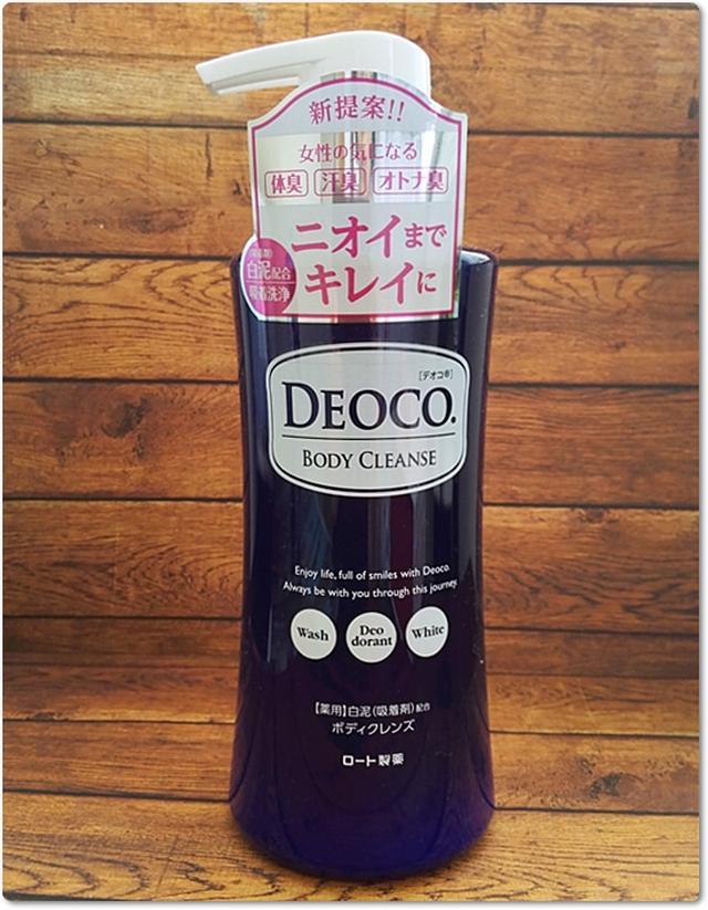 画像: DEOCO デオコ 薬用ボディクレンズ
