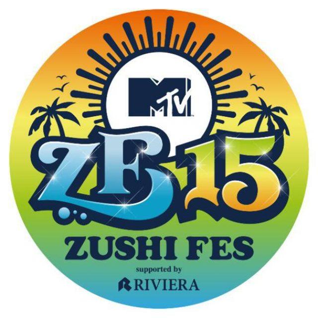 画像: 水着で参加できるリゾート型野外音楽イベント「MTV ZUSHI FES 15 supported by RIVIERA」今年も開催