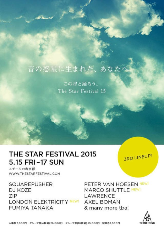 画像: 「THE STAR FESTIVAL 2015」第3弾でLONDON ELEKTRICITY、Peter Van Hoesen、Marco Shuttle