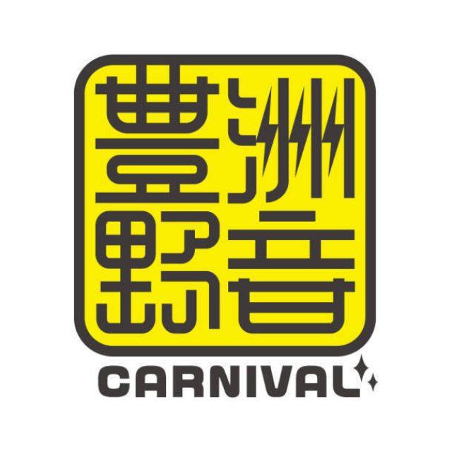画像: 豊洲の新野外イベント「豊洲野音CARNIVAL」に矢井田瞳、TOSHI-LOW(BRAHMAN)出演決定