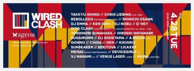 画像: WIRED CLASH、最終ラインアップでDJ EMMA、SHINICHI OSAWA、DJ NOBUら