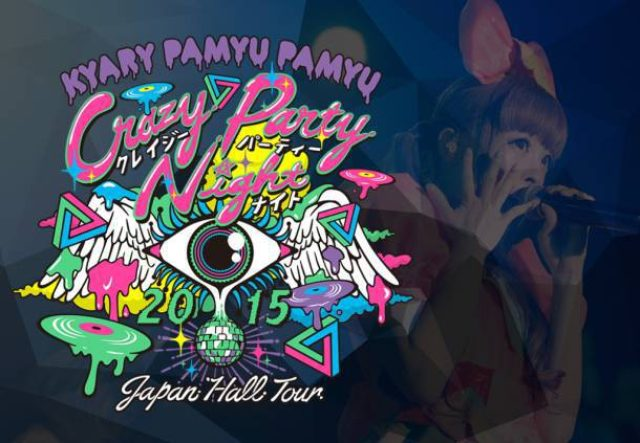 画像: きゃりー、約1年ぶりとなる国内ツアー「Crazy Party Night 2015」の日程を発表