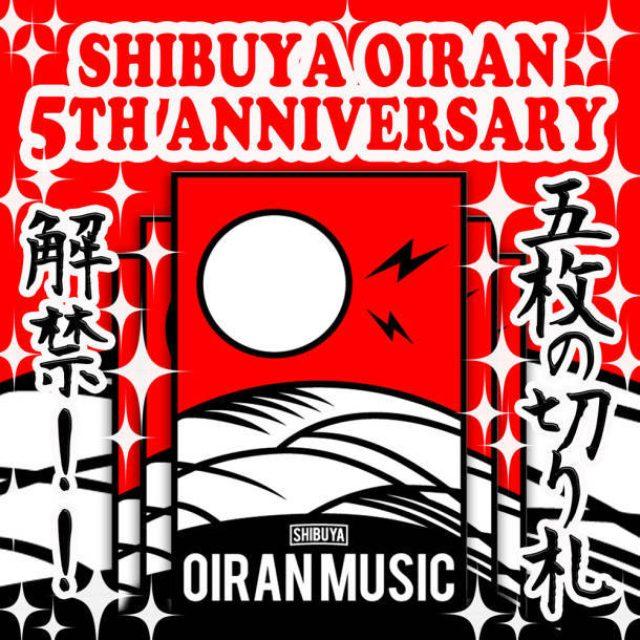 画像: 「しぶや花魁」が5周年を記念して、「OIRAN MUSIC」より5作品連続配信企画「5枚の切り札」をリリース決定