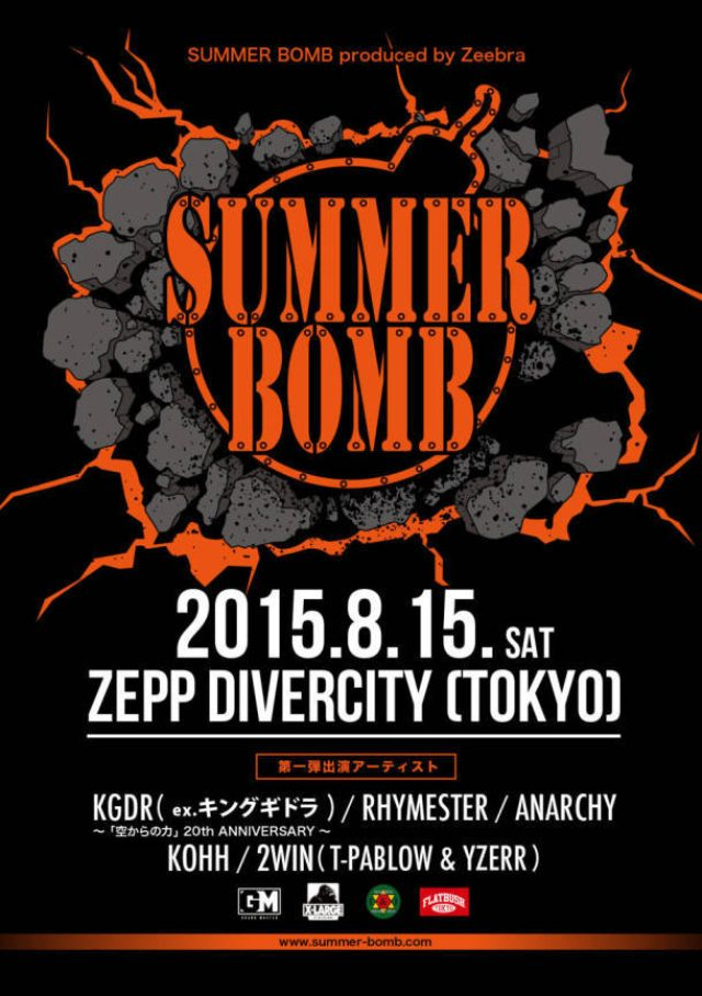 画像: Zeebraがプロデュースするヒップホップ・フェス「SUMMER BOMB」が、今年の夏もお台場で開催が決定!!