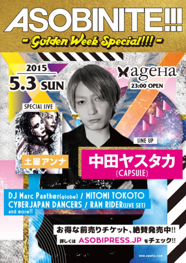 画像: 「ASOBINITE!!! - Golden Week SPECIAL -」に土屋アンナのスペシャルライブや2015年ageHa初の泡パーティーが決定