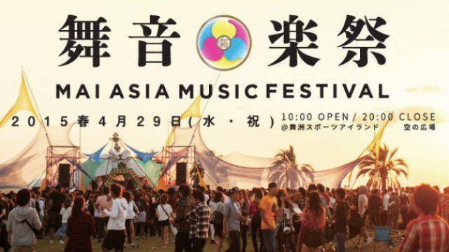 画像: 関西きっての都市型フェス「舞音楽祭2015 春」 全アーティスト&ステージ割発表!