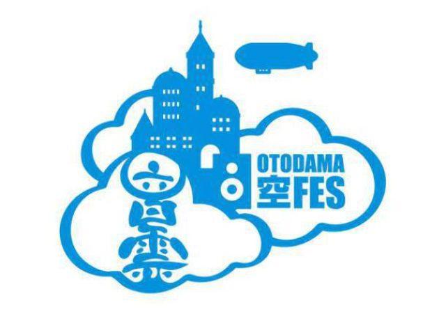 画像: 空に一番近いクラブイベント「OTODAMA SKY PARTY PART2」今週末開催