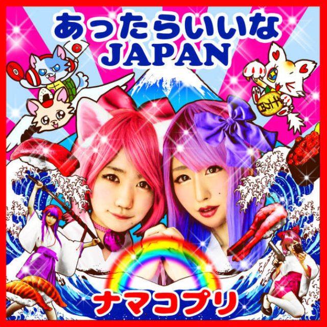 画像: 海外でも話題の芸術家アイドル、ナマコプリの最新作は TRAP×アイドル×ラップな超意欲作!