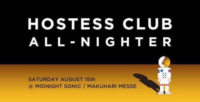 画像: サマソニ東京のミッドナイトソニックでHOSTESS CLUB ALL-NIGHTER開催決定