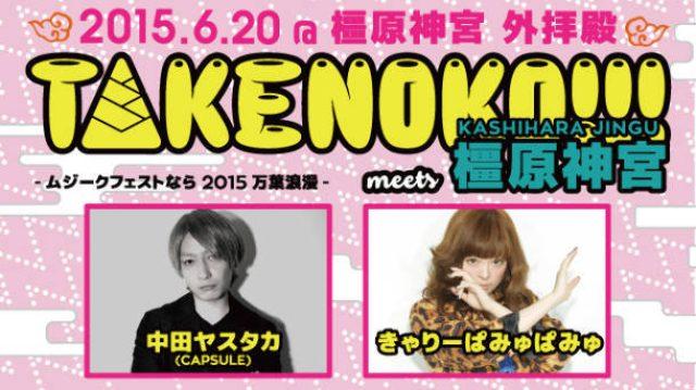 画像: 中田ヤスタカ(CAPSULE)が主宰するイベント「TAKENOKO!!!」が日本発祥の地、橿原神宮(奈良)で開催決定!