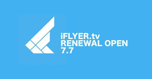 画像: iFLYERサイトがデザインも機能も一新して大幅リニューアル!