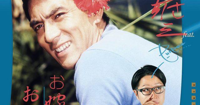画像: 加山雄三の名曲『お嫁においで』をPUNPEEが奇跡のリミックス!!