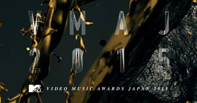 画像: 年間の優れたミュージックビデオを発表する音楽アワード「MTV VMAJ 2015」開催決定