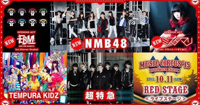 画像: 関西発のビッグフェス「MUSIC CIRCUS' 15」に NMB48が出演決定