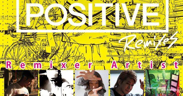 画像: tofubeats、2ヶ月連続『POSITIVE』のリミックス・アルバム『POSITIVE REMIXE』をリリース!