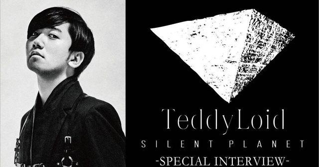 画像: 【iFLYER特集】 TeddyLoid が「SILENT PLANET」全曲の解説と客演アーティスト参加の経緯を語る!