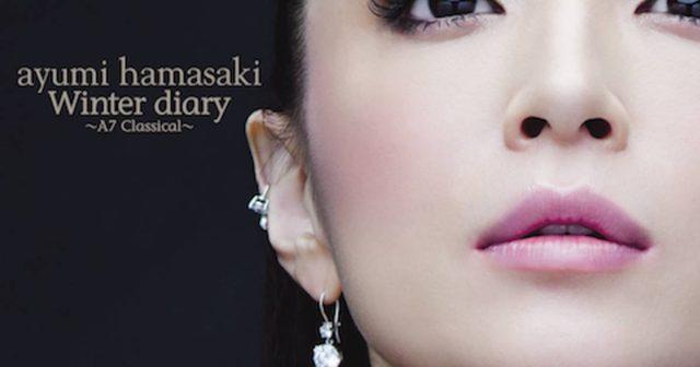 画像: 浜崎あゆみ、ウィンターアルバムから未発表新曲の試聴動画公開!