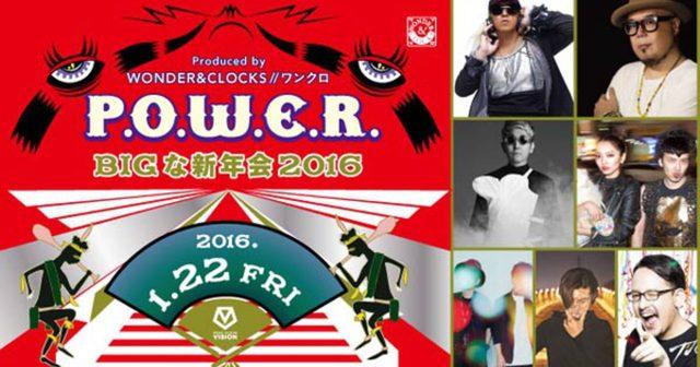 画像: DJ KOO(TRF)の緊急参戦が決定! ☆Taku Takahashiや田中知之などが2015年の初陣を飾る!