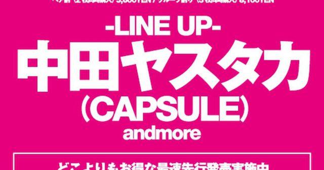 画像: 次回「ASOBINITE!!!」開催決定!お得な早割チケット発売中!