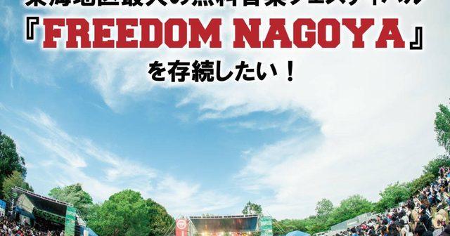 画像: 東海地区最大の無料音楽フェスティバル『FREEDOM NAGOYA』、存続をかけて資金調達 に挑戦